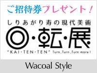 【WacoalStyle】「しりあがり寿の現代美術 回・転・展」招待券プレゼント