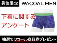 【WACOAL MEN】[男性限定]下着に関するアンケート