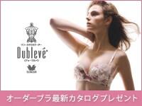 【デューブルベ】最新カタログプレゼント