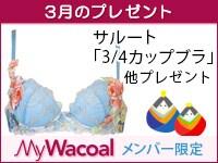 【MyWacoalメンバー限定】毎月プレゼント